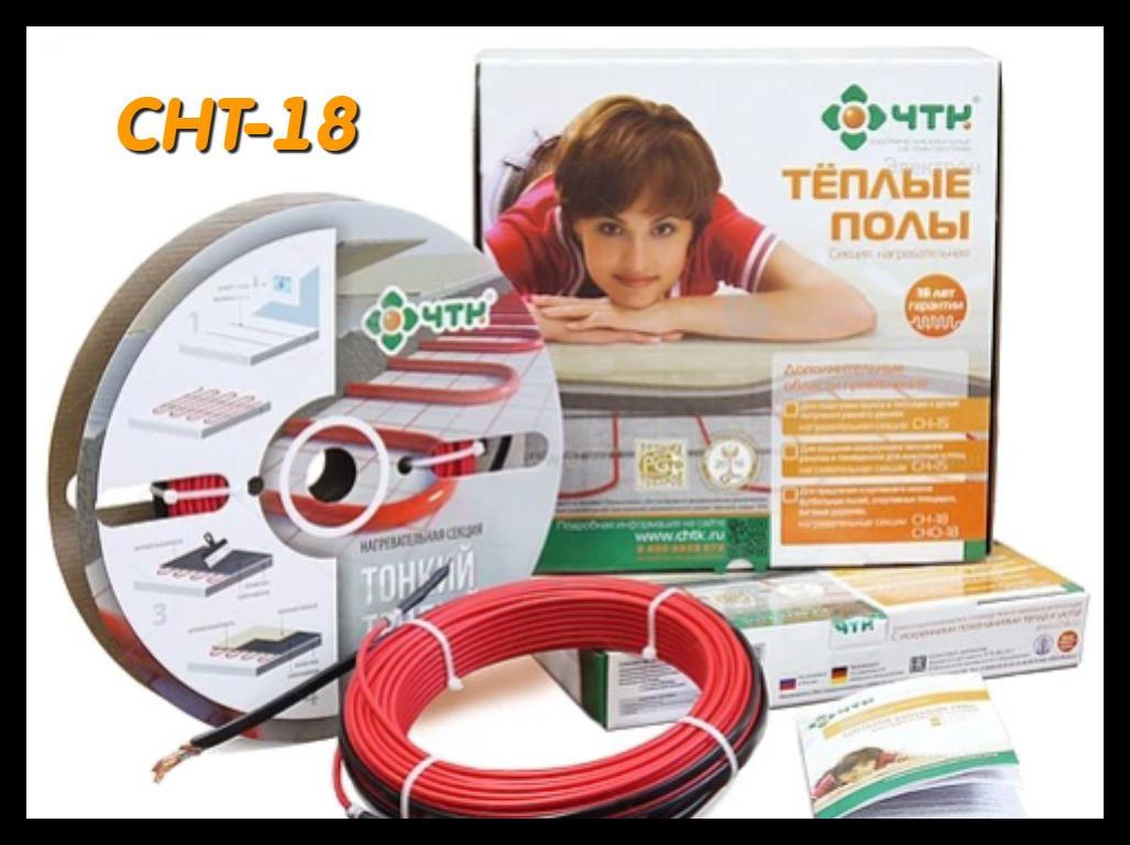 Двужильный тонкий нагревательный кабель СНТ-18 - 58м