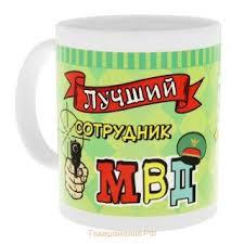 "Кружка ""Сотрудник МВД"""