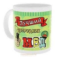 "Кружка ""Сотрудник МВД"", фото 1"