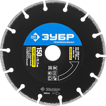 (36660-150) ПРО-910 СУПЕР универсал 150 мм, диск алмазный отрезной универсальный, ЗУБР Профессионал