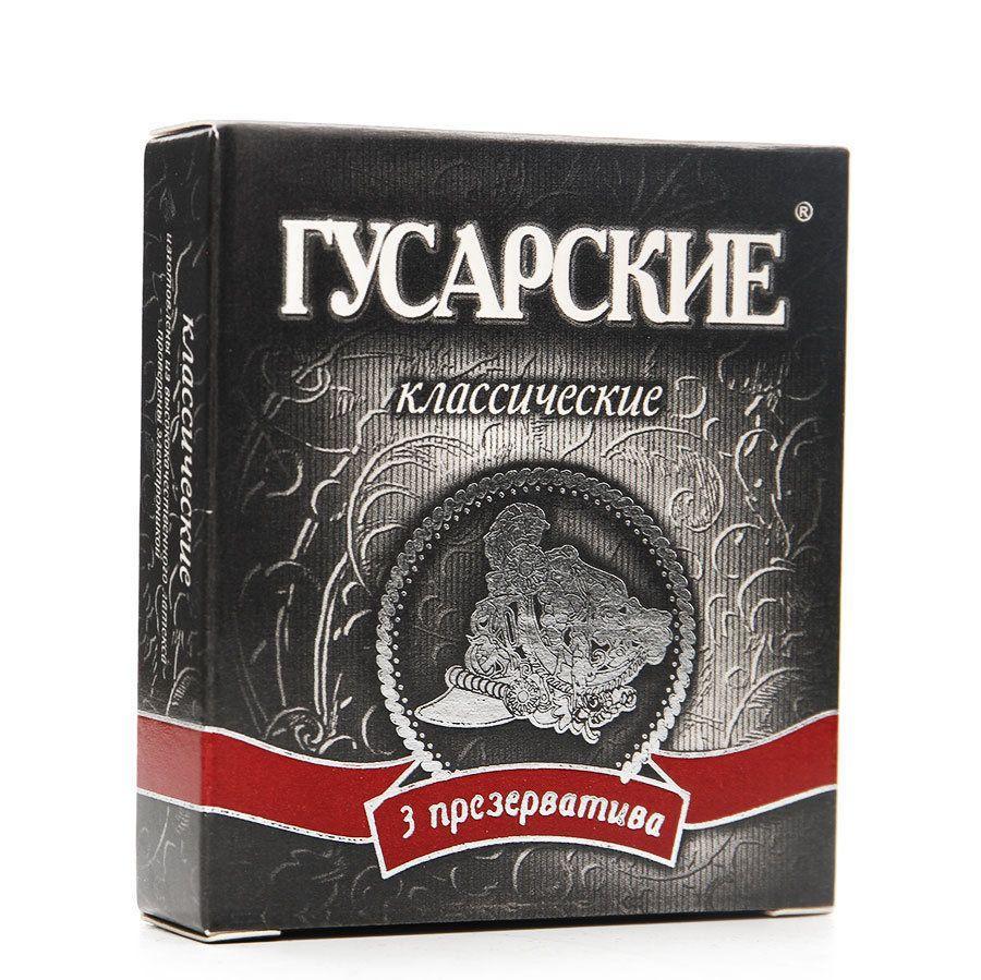 Презервативы - Гусарские классические (3шт.)