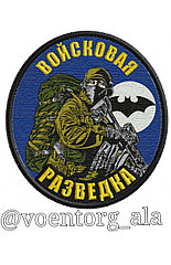 """Шеврон """"Войсковая разведка"""""""
