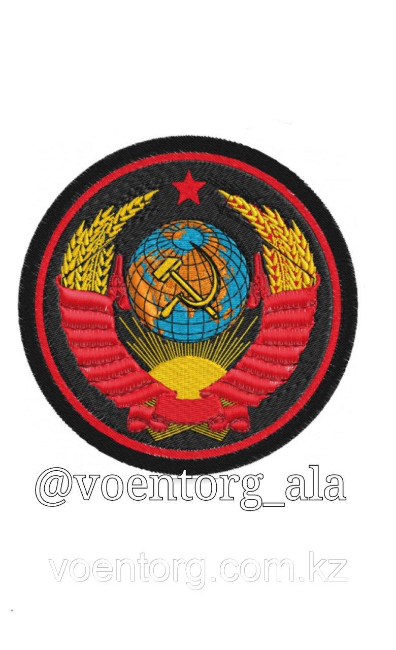 Шеврон с гербом СССР