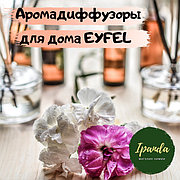 АРОМАДИФФУЗОРЫ ДЛЯ ДОМА EYFEL (ИНТЕРЬЕРНЫЙ ПАРФЮМ)