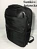Деловой рюкзак с отделом под ноутбук IMPREZA.Высота 44 см,ширина 29 см,глубина 12 см.