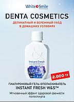 Гиалуроновый гель - ополаскиватель для полости рта Instant Fresh WhiteSmile