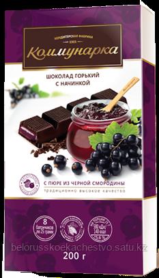 Шоколад Коммунарка с начинкой с пюре из чёрной смородины 200г.