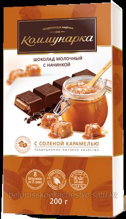 Шоколад Коммунарка с начинкой с соленой карамелью 200г.