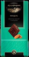Шоколад «Коммунарка» горький с миндалем 100г