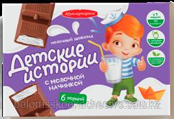 Шоколад Детские истории молочный с молочной начинкой 100г