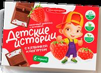 Шоколад Детские истории молочный с клубникой и йогуртом 100г