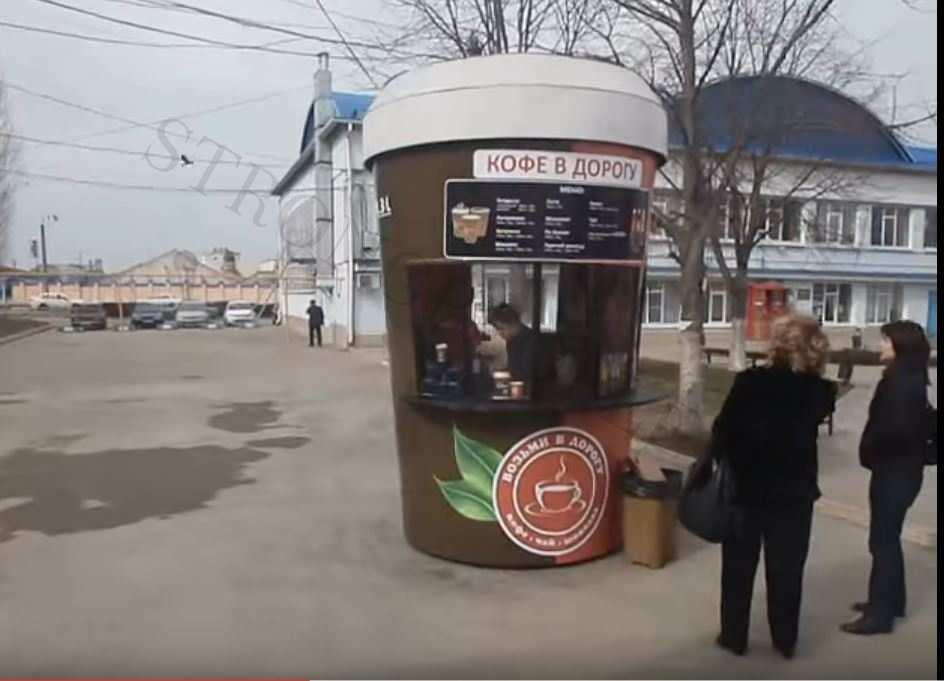 Кофейный Стакан Стационарный