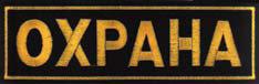 Нашивка для охранника в Алматы