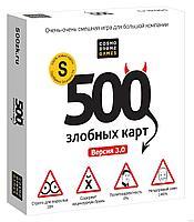 Настольная игра 500 злобных карт 3.0, фото 1