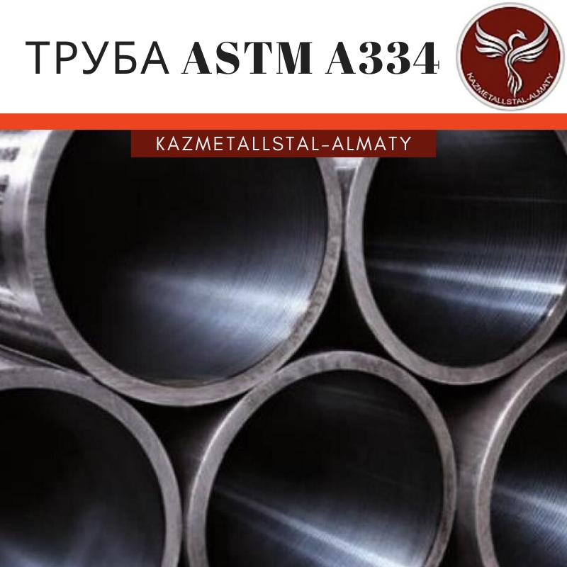 Труба ASTM A334