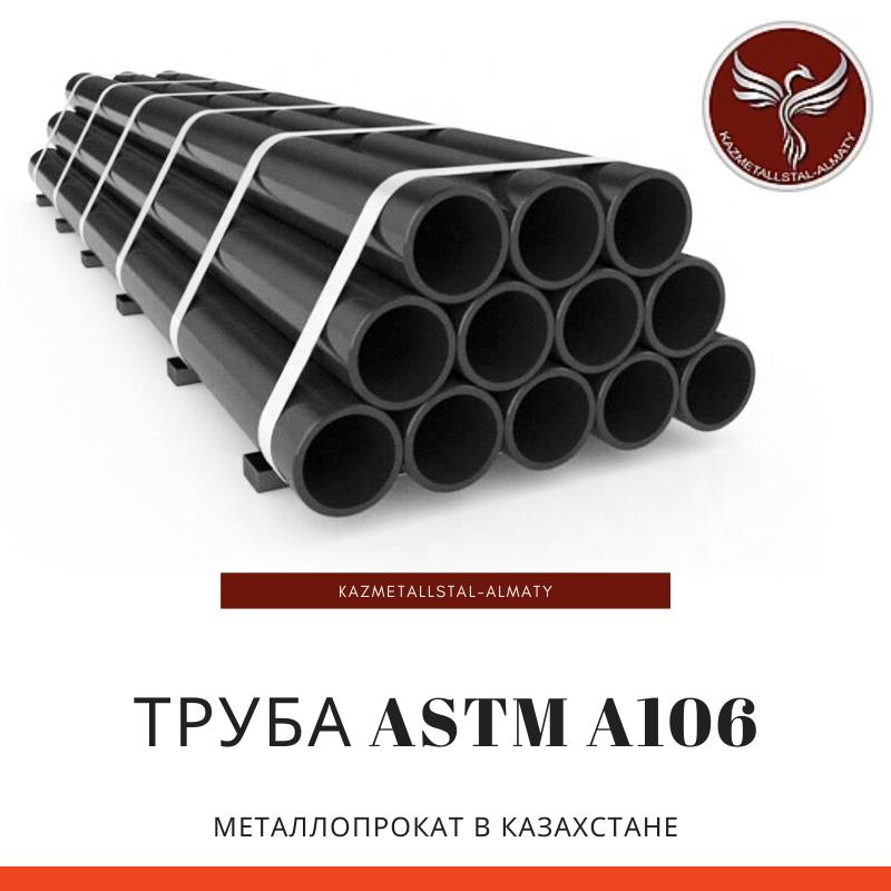 Труба ASTM A106