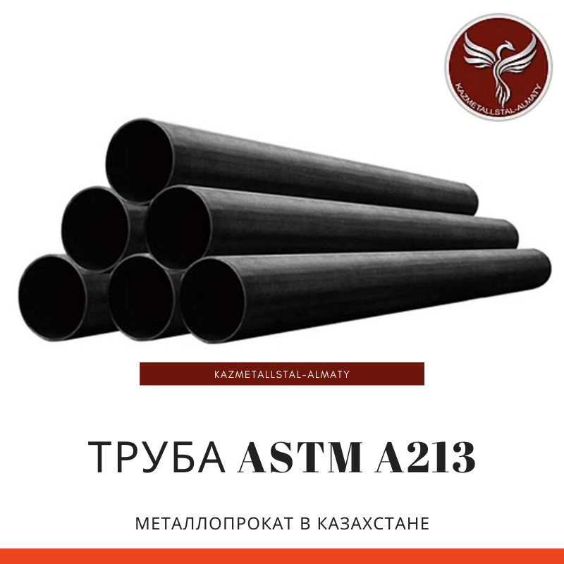 Труба ASTM A213
