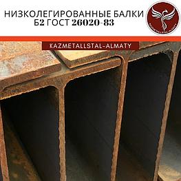 Низколегированные балки Б2 ГОСТ 26020-83