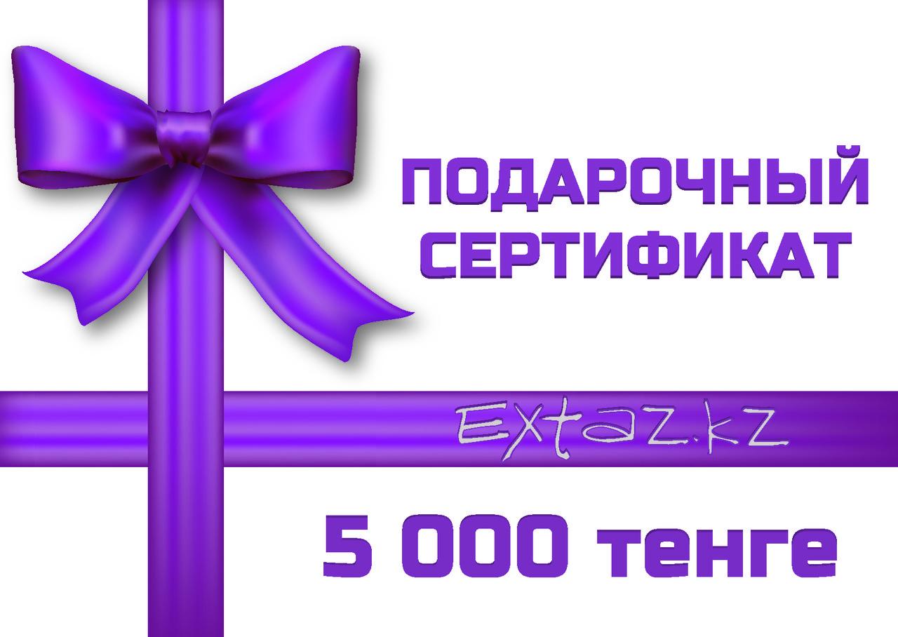 Подарочный сертификат на 5000 тенге