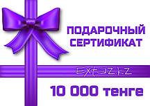 Подарочный сертификат на 10000 тенге