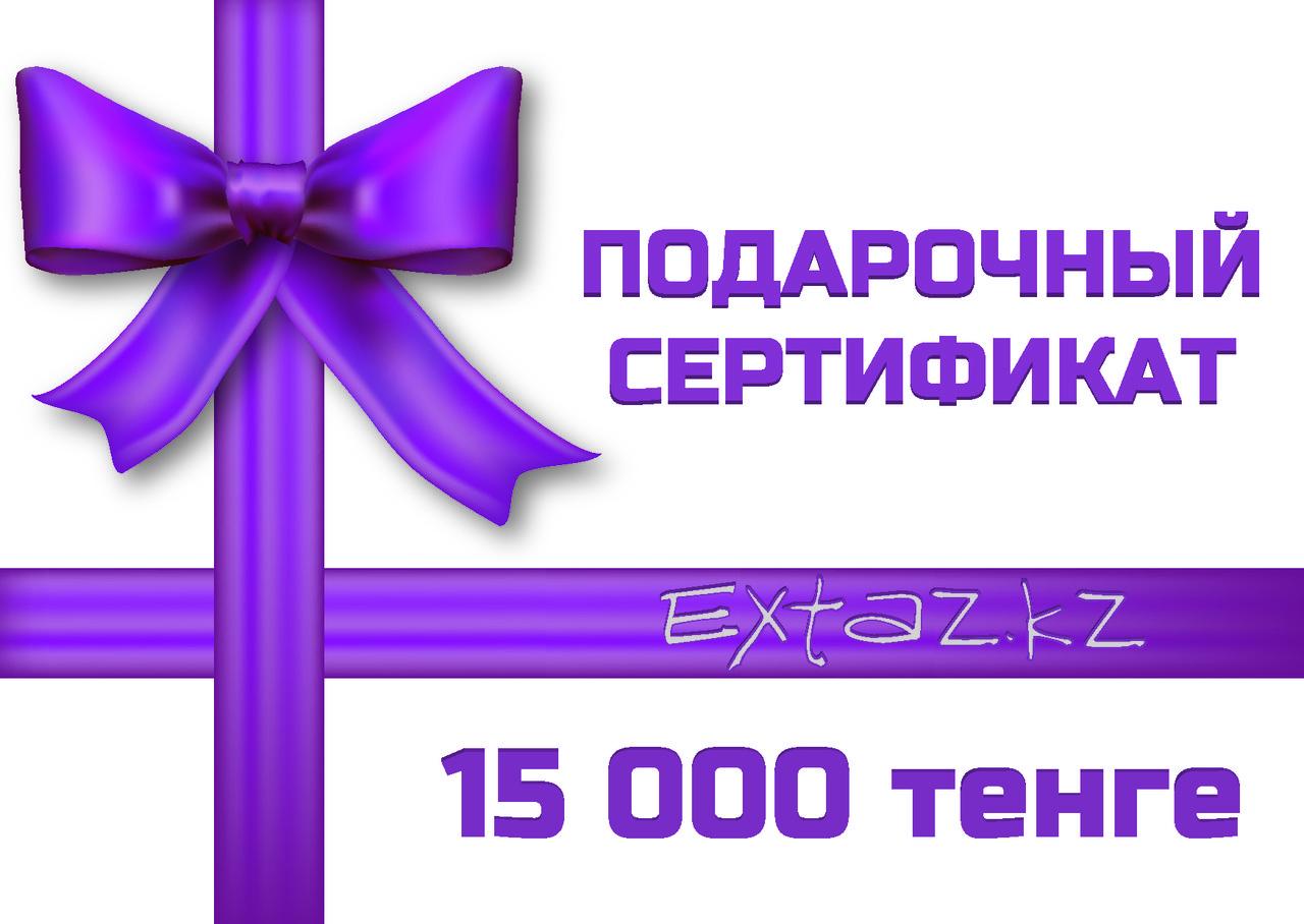 Подарочный сертификат на 15000 тенге