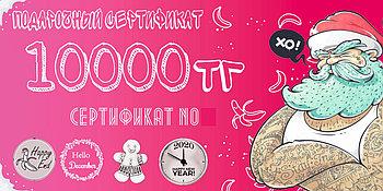 Подарочный Сертификат «Happy Santa» на 10000тг