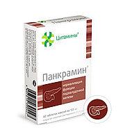 ПАНКРАМИН пептид поджелудочной железы