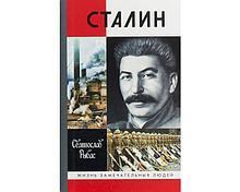Рыбас С. Ю.: Сталин