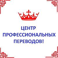 Переводческие услуги Алматы
