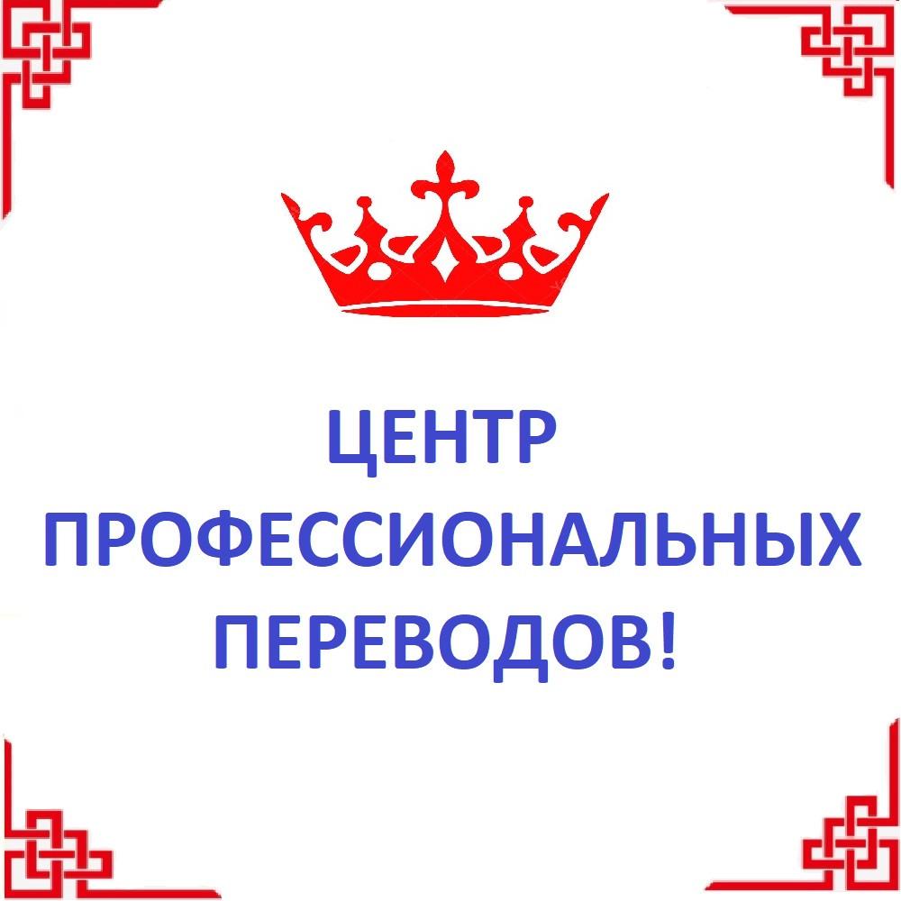 Агентство переводов в Алматы