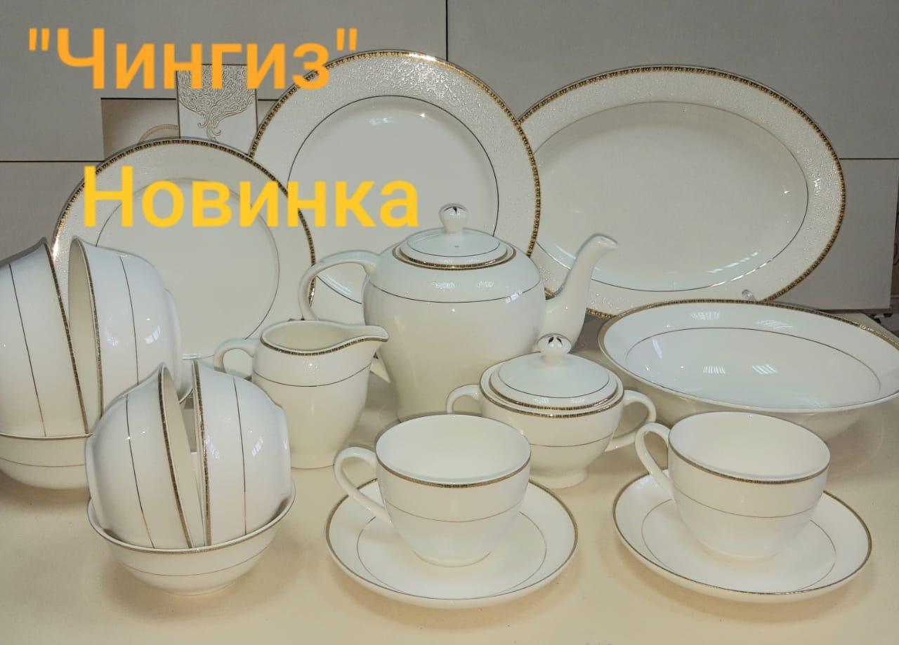 Чингис чайный сервиз