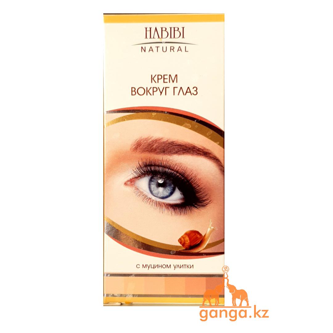 Крем для кожи вокруг глаз (HABIBI NATURAL), 50 мл