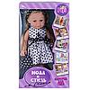 Lilipups LVY001 Кукла с аксессуарами 40 см, фото 4