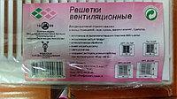 Решетка вентиляционная пластиковая 170х240 белая