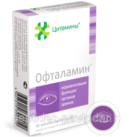 Офталамин, - биорегулятор органов зрения.