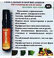 Спреи Alivemax - Вератрол Слим Виталити Мультивитамин, фото 4