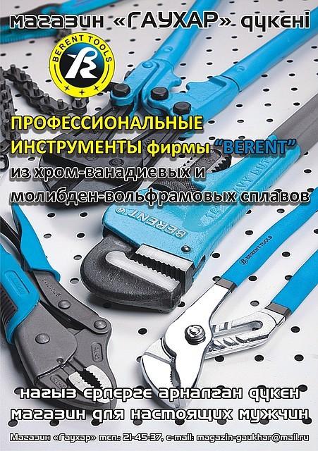 Профессиональные инструменты фирмы «Берент»