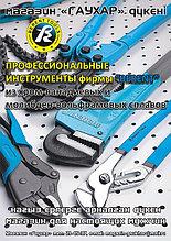 Профессиональные слесарные инструменты фирмы Берент