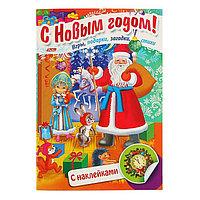 Кн.накл(Хатбер) ВстречаемНовыйГод Дед Мороз приходит в гости
