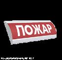 """ЛЮКС-12 """"Помещение оборудовано порошковым пожаротушением"""" Оповещатель световой, 12В, табло"""