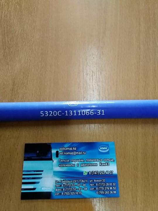 5320-1311066-31 Патрубок ( синий)
