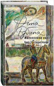 Наполенов обоз. Книга 2. Белые лошади. Дина Рубина