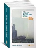 Атлант расправил плечи. Все части в одной книге. Айн Рэнд