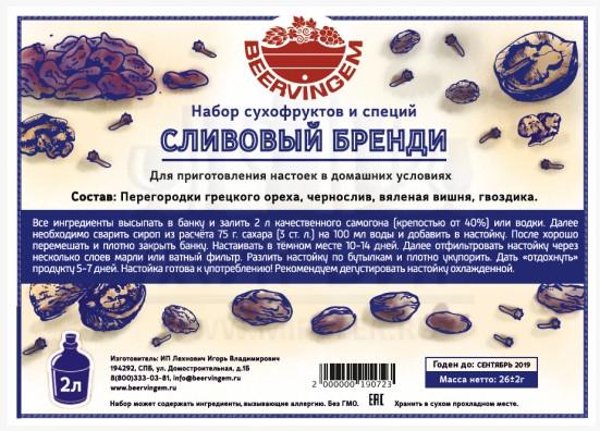 Набор сухофруктов и специй «сливовый бренди»