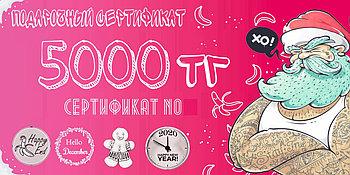 Подарочный Сертификат «Happy Santa» на 5000тг
