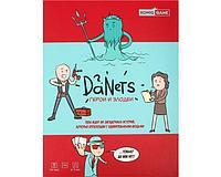 Рыжий Кот: DaNetS. Герои и злодеи