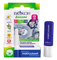 Гигиенический бальзам для губ БИОКОН «Универсальный»