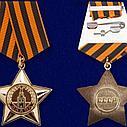 Орден Славы 1 степени, фото 2