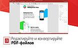 OfficeSuite Group (1 год - 5 пользователей), фото 3