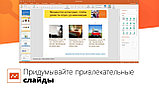 OfficeSuite Group (1 год - 5 пользователей), фото 6